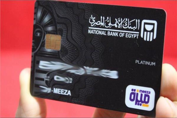 البطاقة مسبقة الدفع «ميزة»