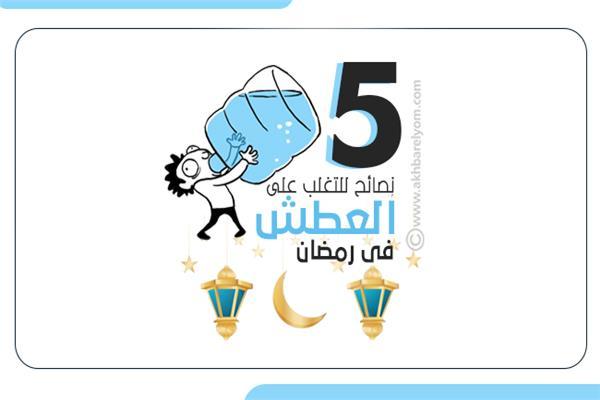 نصائح للتغلب على العطش فى رمضان