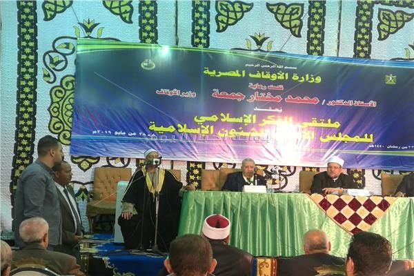 ختام فعاليات ملتقى الفكر الإسلامي