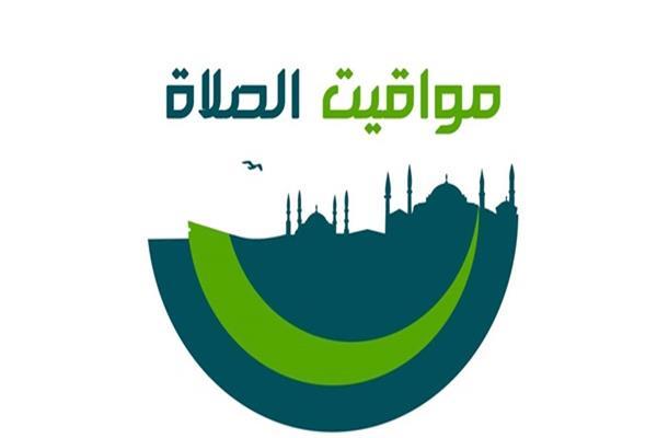مواقيت الصلاة بمحافظات مصر والدول العربية.. الثلاثاء 14 مايو