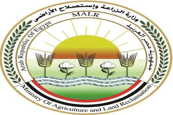وزارة الزراعة واستصلاح الأراضي