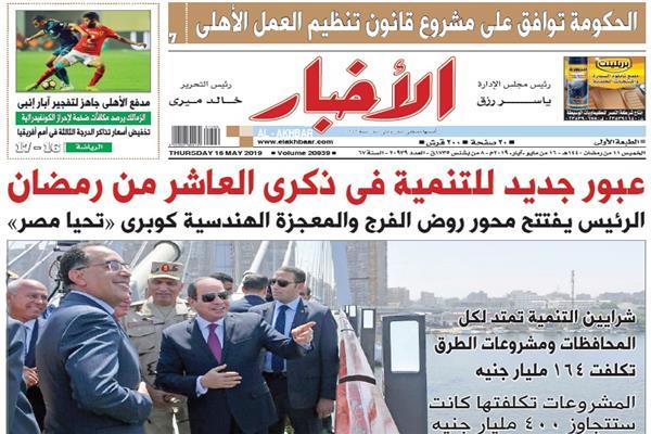 الصفحة الأولى من عدد الأخبار الصادر الخميس 16 مايو