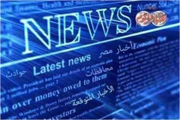 الأخبار المتوقعة ليوم الأحد 19 مايو