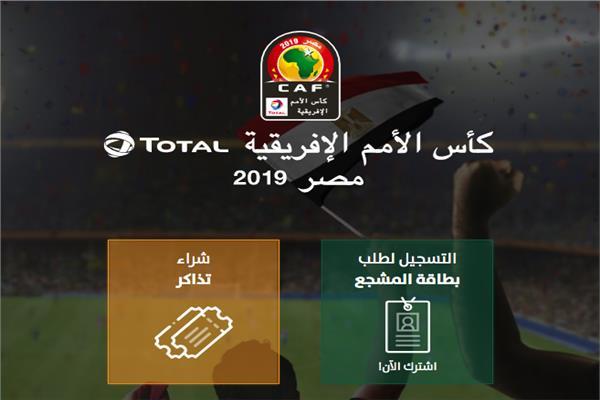 4 خطوات لتسجيل طلب بطاقة المشجع في أمم إفريقيا 2019
