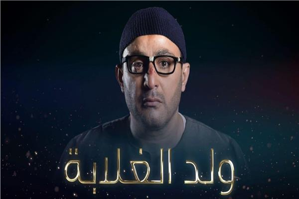 أحمد السقا: أترك للجمهور تقييم مسلسل «ولد الغلابة»