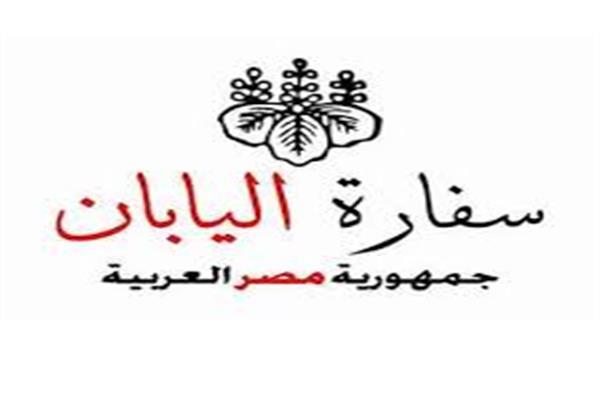 سفارة اليابان بالقاهرة