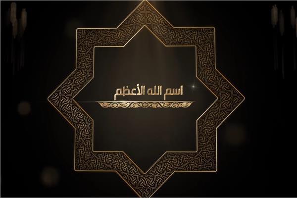 علي جمعة: هذا سر إخفاء اسم الله الأعظم