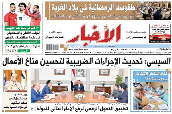 الصفحة الأولى من عدد الأخبار الصادر الأربعاء 22 مايو