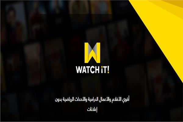 تطبيق WATCH IT