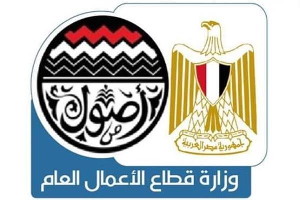 وزارة قطاع الأعمال العام