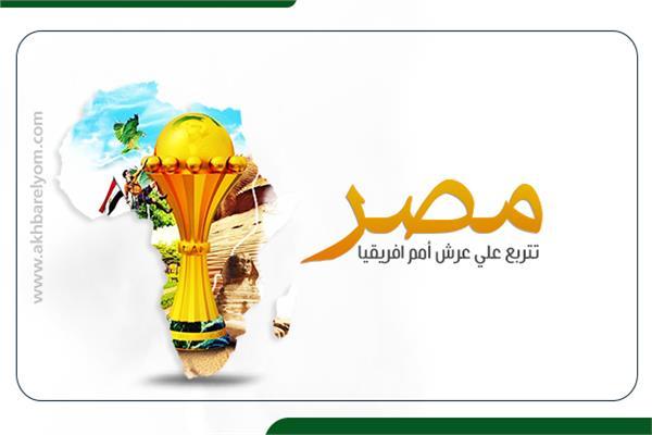 مصر تتربع علي عرش أمم افريقيا