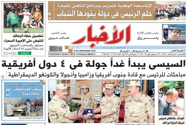 الصفحة الأولى من عدد الأخبار الصادر الخميس 23 مايو