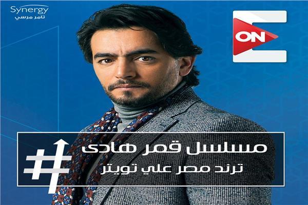 «قمر هادى» يتصدر «تويتر» في مصر