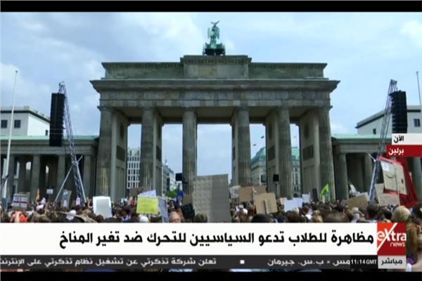 مظاهرات للطلاب بألمانيا تدعو السياسيين للتحرك ضد تغير المناخ