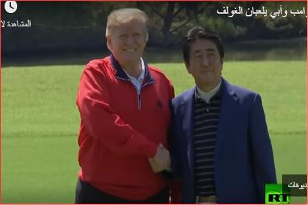 ترامب ورئيس الوزراء الياباني يلعبان الجولف