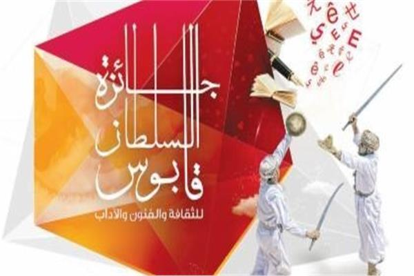 جائزة السلطان قابوس للثقافة والفنون والآداب