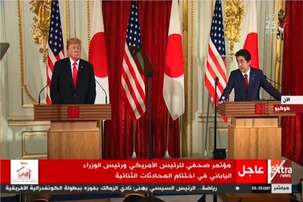 مؤتمر الصحفي بين رئيس الوزراء اليابان والرئيس الأمريكي