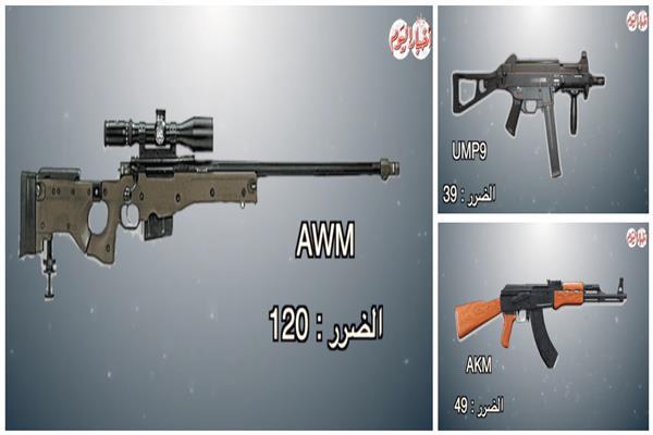 ترتيب أسلحة ببجي موبايل من الاقوي الي الاضعف