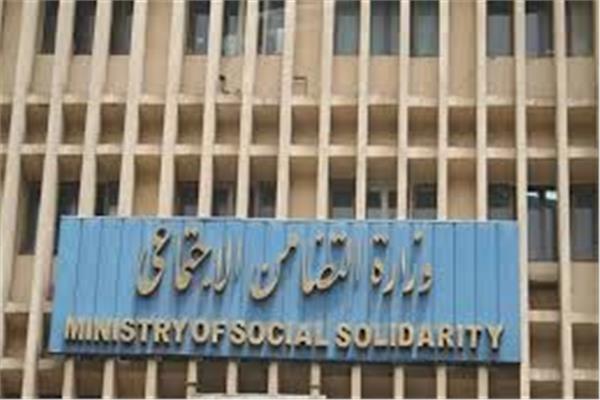 وزارة التضامن