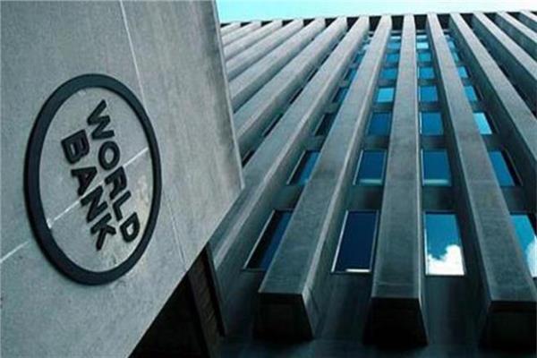ماهى توقعات البنك الدولي لمعدلات نمو الدول الفترة المقبلة؟-أرشيفية