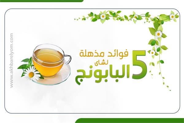 5 فوائد مذهلة لشاى البابونج .. تعرف عليها