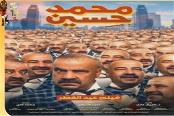 أفيش فيلم «محمد حسين»