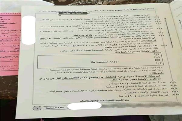 خاص| التعليم تتوصل لمصدر نشر ورق امتحان اللغة العربية