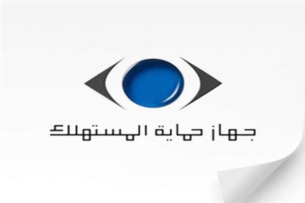 اليوم..«حماية المستهلك» يطلق مبادرة اليوم المفتوح لحل مشكلات المستهلكين