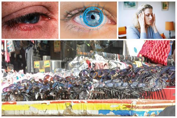 احذر.. «نظارات الرصيف» كوارث على عينيك في عدسات جذابة - صورة مجمعة