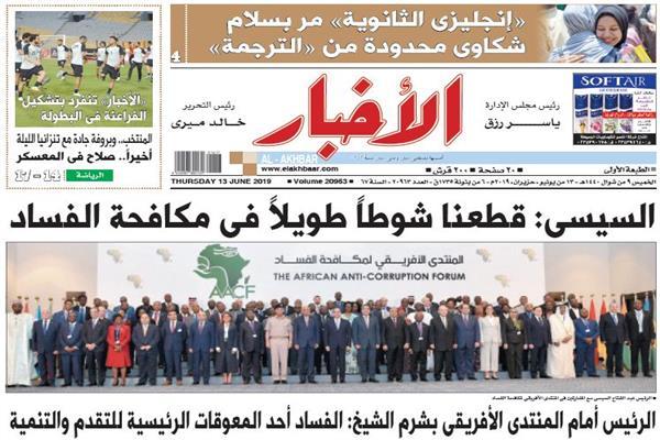 الصفحة الأولى من عدد الأخبار الصادر الخميس 13 يونيو