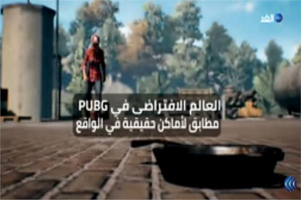 فيديو  تعرف على الأماكن الحقيقية لخرائط لعبة «PUBG»