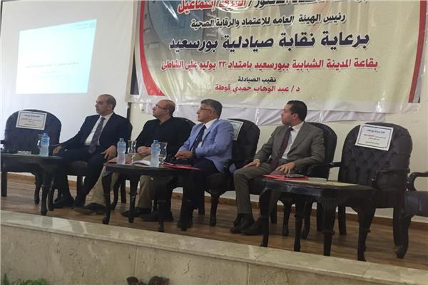 مؤتمر الإعلان عن معايير تسجيل الصيدليات ببورسعيدالتأمين الصحي