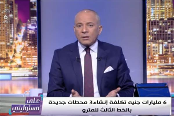 أحمد موسى: تكلفة الخط الثالث للمترو 97 مليار جنيه.. والفرق شاسع بينه وبين الخط الأول.. فيديو