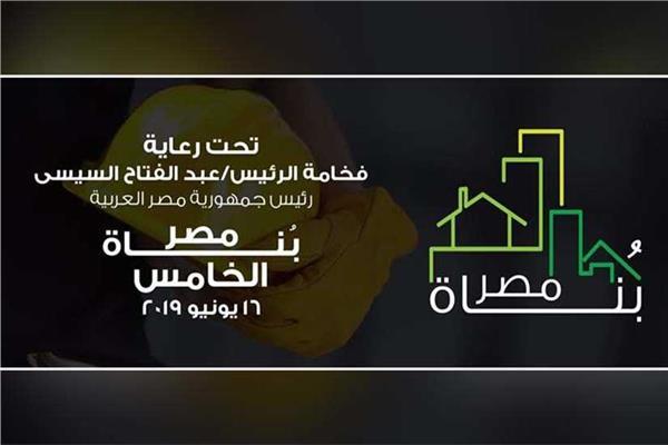 انطلاق فعاليات ملتقى بناة مصر فى دورته الخامسة