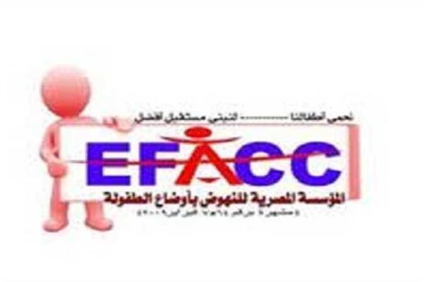 المؤسسة المصرية للنهوض بأوضاع الطفولة