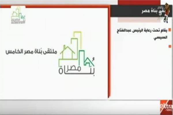 شعار ملتقى بناة مصر