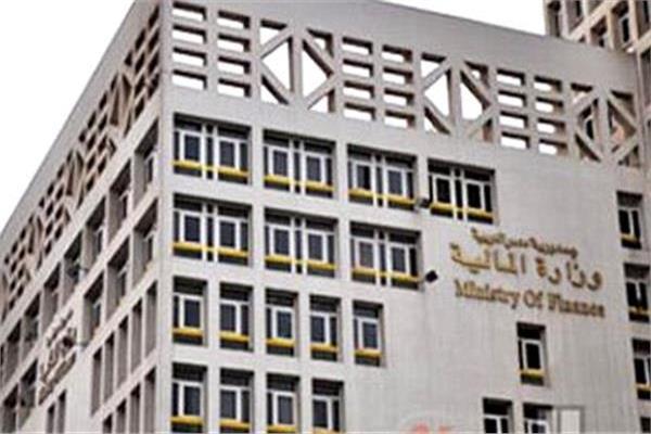 «المالية» تقرر إغلاق حساباتها للعام المالي الجاري في 27 يونيو
