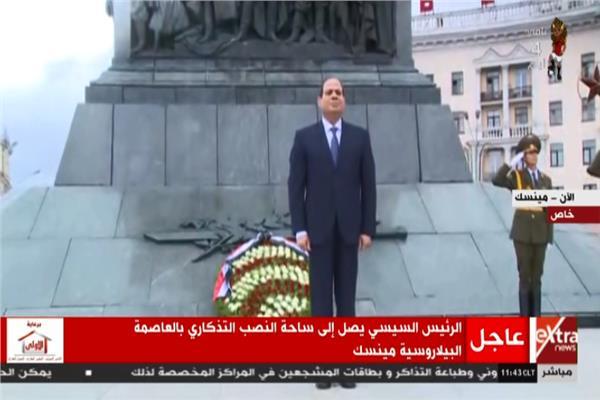 الرئيس السيسي يصل ساحة النصب التذكاري بالعاصمة البيلاروسية مينسك