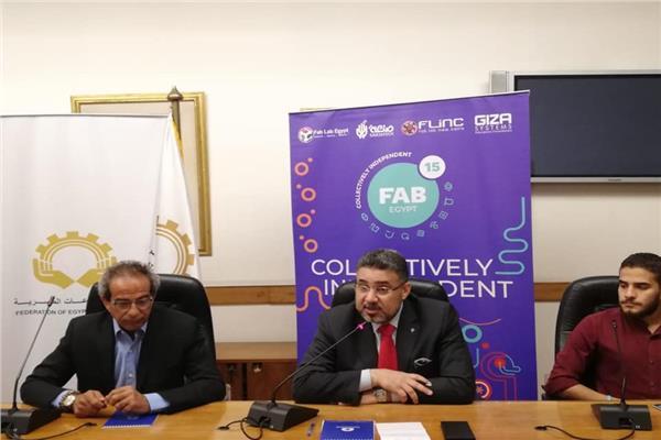 إتحاد الصناعات يدعم المؤتمر الدولي للتصنيع الرقمي «فاب 15» بمشاركة مؤسسة الجونة
