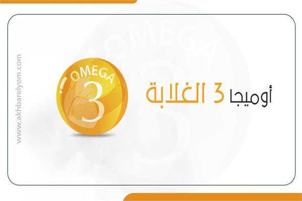 «أوميجا 3 الغلابة»