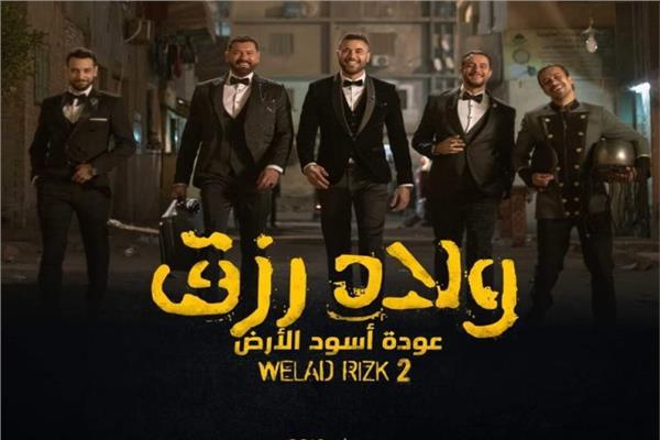 """فيلم """"أولاد رزق"""""""