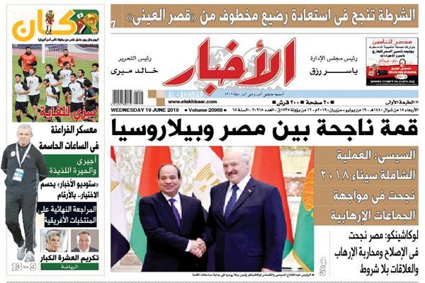 الصفحة الأولى من عدد الأخبار الصادر الأربعاء 19 يونيو