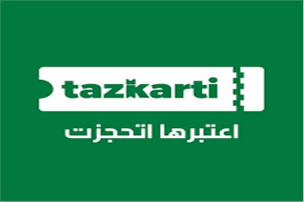 شركة تذكرتي Tazkarti