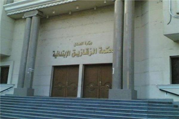 محكمة جنايات الزقازيق