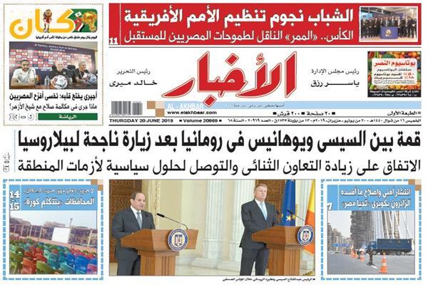 الصفحة الأولى من عدد الأخبار الصادر الخميس 20 يونيو