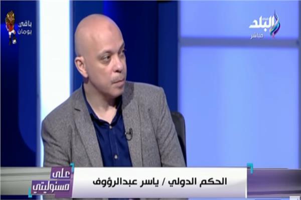 الحكم الدولي ياسر عبد الرؤوف