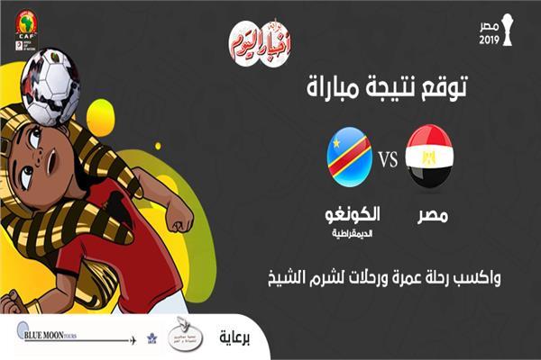 توقع نتيجة مباراة مصر والكونغو واربح جوائز قيمة