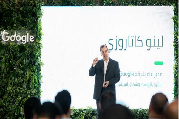 مؤتمر جوجل Google
