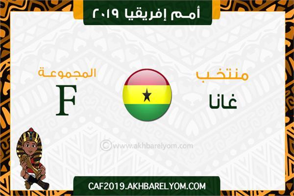 منتخب غانا