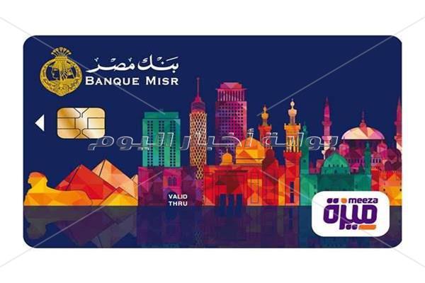 «المركزي المصري»: طرح بطاقات «میزة» للمدفوعات بـ11 بنكًا
